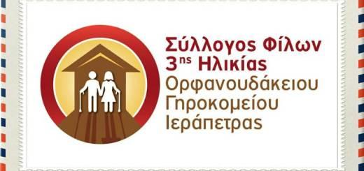 Φίλοι Ατόμων Τρίτης Ηλικίας Ιεράπετρας, πρόσκληση σε Έκτακτη Γενική Συνέλευση