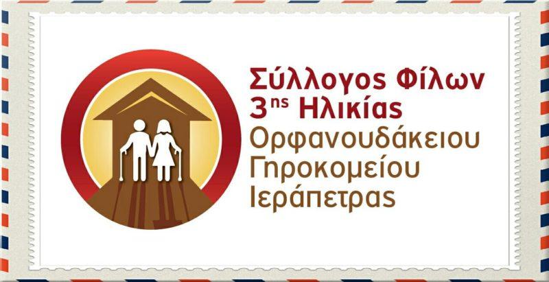Φίλοι Ατόμων Τρίτης Ηλικίας Ιεράπετρας, ανοικτή επιστολή απερχόμενου Διοικητικού Συμβουλίου