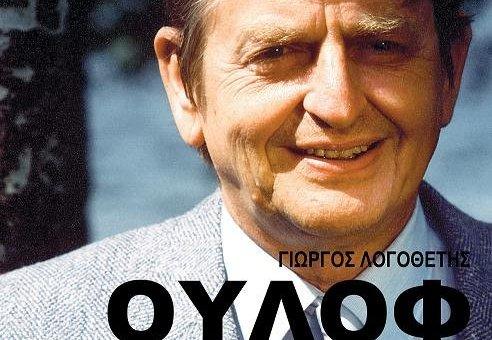 Ούλοφ Πάλμε, η πολιτική είναι θέμα αρχών, συνάντηση του συγγραφέα με Περιφερειάρχη