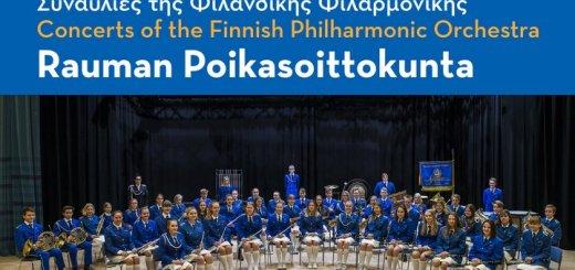 Συναυλία της Φιλανδικής Φιλαρμονικής Rauman Poikasoittokunta