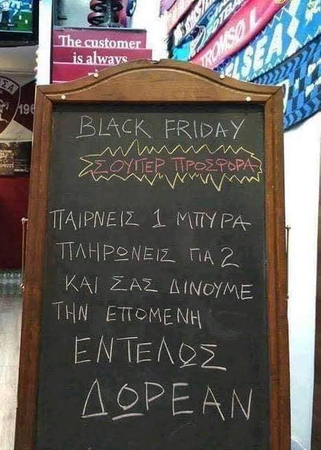 Black Friday και άλλα τινά εισαγόμενα