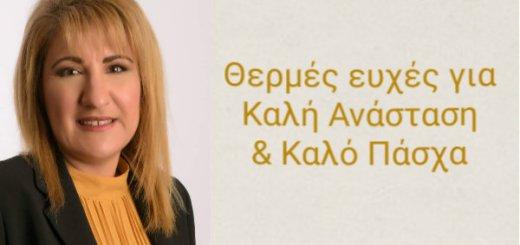 Μαρία Κασωτάκη, Πασχαλινές ευχές