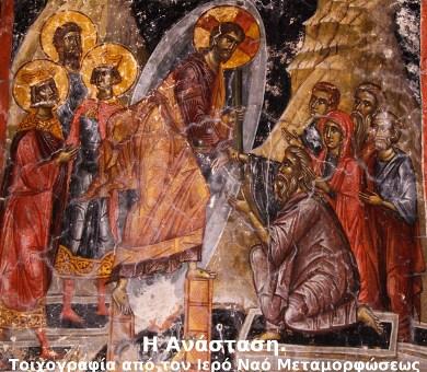 Ιεραπύτνης και Σητείας ποιμαντορική εγκύκλιος επί το Πάσχα