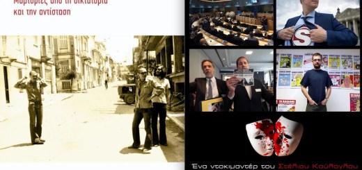 Πεθαίνοντας στο Γέλιο και Μαρτυρίες από τη δικτατορία και την αντίσταση