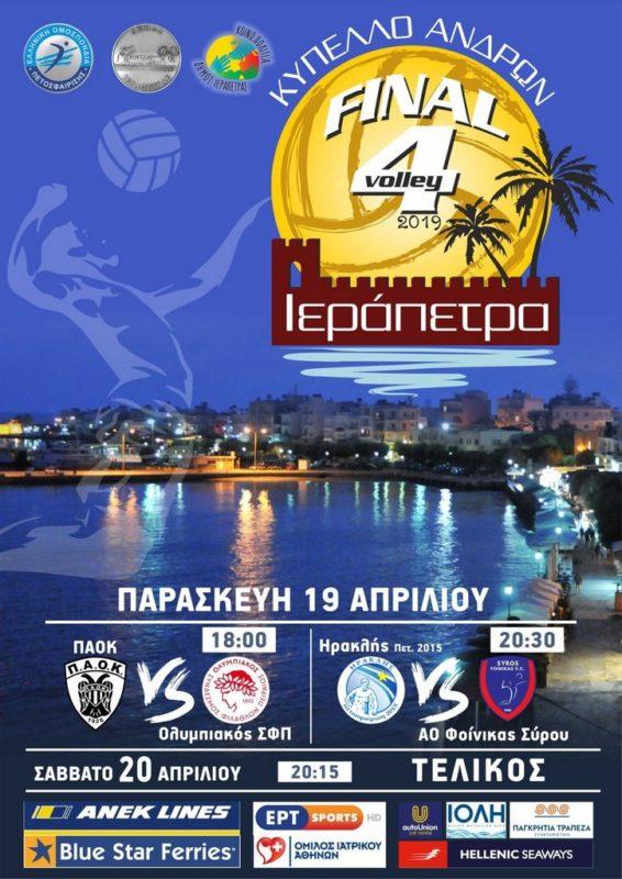 Κύπελλο ανδρών, Final-4, στην Ιεράπετρα