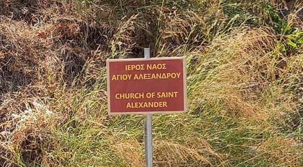 Πληροφοριακές πινακίδες στο Παρασπόρι