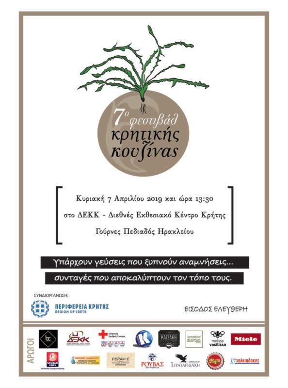 7ο Φεστιβάλ Κρητικής Κουζίνας την Κυριακή 7 Απριλίου