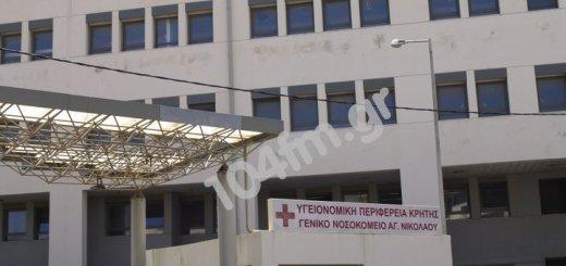 Η Διοίκηση για τον θάνατο ασθενούς στο Γενικό Νοσοκομείο