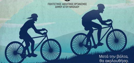 Γύρος Οροπεδίου Καθαρού, με ποδήλατα βουνού