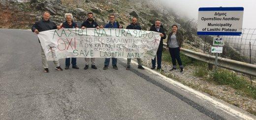 """""""Εκσυγχρονισμός Περιβαλλοντικής Νομοθεσίας"""", Δήμος, τοπικοί σύλλογοι και ο Ε.Ο.Σ. Λασιθίου δηλώνουν την αντίθεσή τους"""