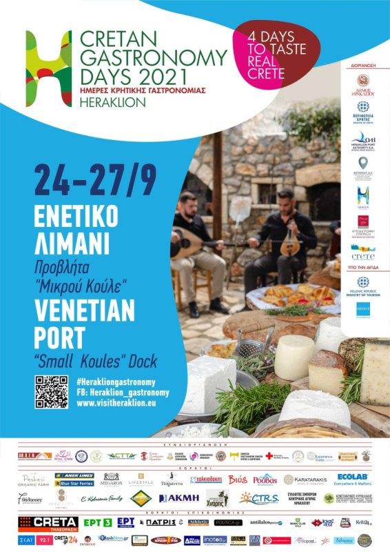 «Ηράκλειο, Μέρες Γαστρονομίας 2021/Heraklion Gastronomy Days 2021» από τις 24 έως τις 27 Σεπτεμβρίου στο Ενετικό Λιμάνι του Ηρακλείου