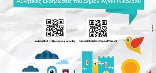 Μιραμπέλλο 2016 ηλεκτρονική εφαρμογή