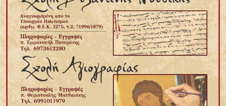 Σχολές Βυζαντινής Μουσικής, Αγιογραφίας Ξυλογλυπτικής Μητροπόλεως Πέτρας