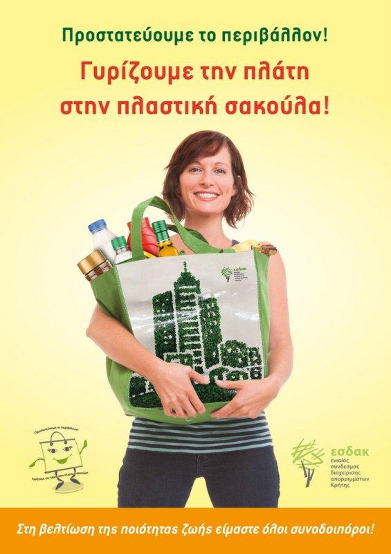 Καταργούμε την πλαστική σακούλα. Κάνουμε πράξη τον πολιτισμό του καταναλωτή