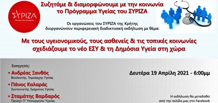 Συζητάμε και διαμορφώνουμε με την κοινωνία το πρόγραμμα Υγείας του ΣΥΡΙΖΑ-ΠΣ
