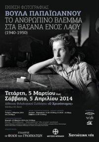 η αφίσα τηε έκθεσης