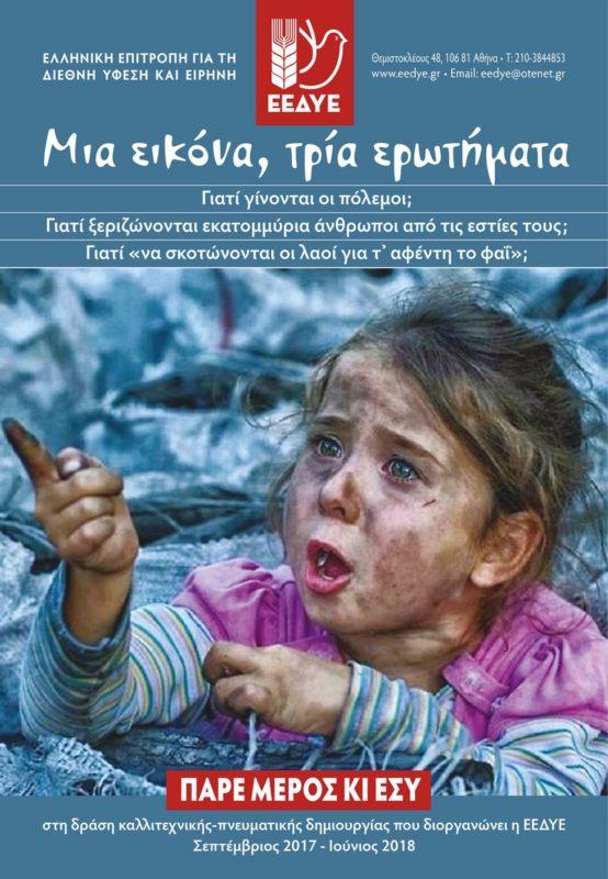 Μια εικόνα, τρία ερωτήματα: Γιατί γίνονται πόλεμοι;