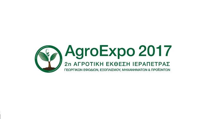 AgroExpo 2017 πρόσκληση για B2B συναντήσεις
