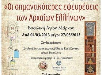 Εφευρέσεις αρχαίων Ελλήνων