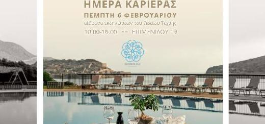 Ledra Hotels and Villas, Ημέρα Καριέρας