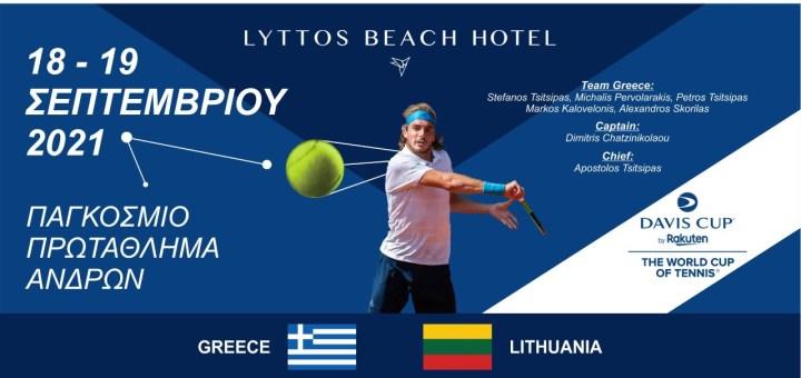 Davis Cup - Ελλάδα vs Λιθουανία, Lyttos Beach, Χερσόνησος, Ηράκλειο, Κρήτη