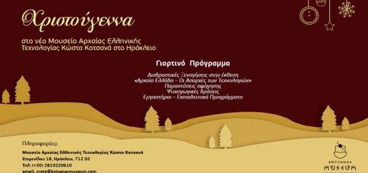 Χριστουγεννιάτικες Δράσεις στο Μουσείο Αρχαίας Ελληνικής Τεχνολογίας Κώστα Κοτσανά στο Ηράκλειο