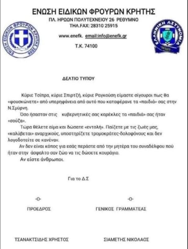 Για την κατάπτυστη ανακοίνωση της Ένωσης Ειδικών Φρουρών Κρήτης