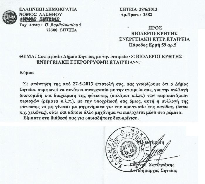 με το έγγραφο αυτό ο αντιδήμαρχος κ. Χατζηνάκης επιτρέπει στην εταιρία να κόβει τα καλάμια.....