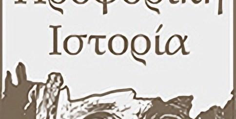 Ελούντα, Προφορική Ιστορία