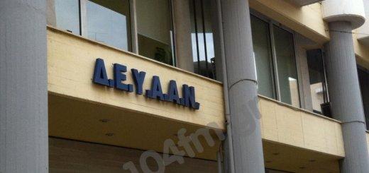 θέμα χρέωσης αποχέτευσης των καταναλωτών στις περιοχές Νεάπολης, Βουλισμένης, Λατσίδας