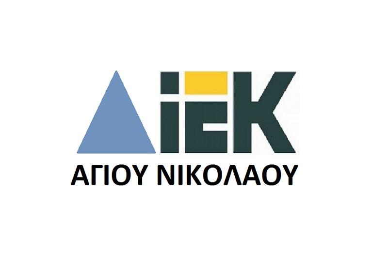 ΔΙΕΚ Αγίου Νικολάου, ειδικότητες