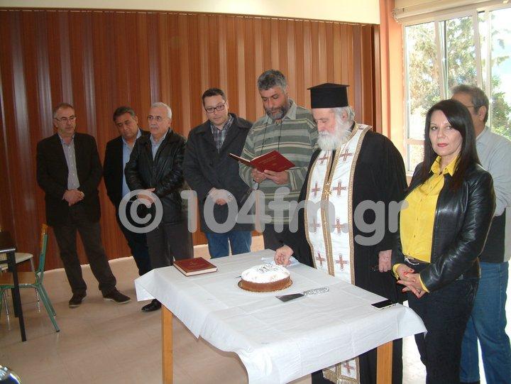 ο πατέρας Μαρνέλλος ευλογεί τη πίτα παρουσία του Δ.Σ. του Κέντρου Κοινωνικής Πρόνοιας Περιφέρειας Κρήτης