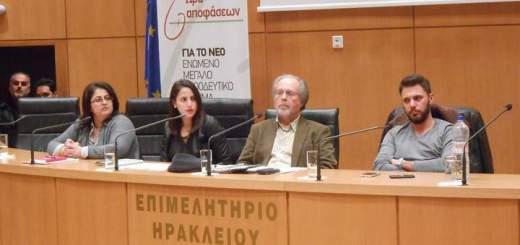 Ώρα Αποφάσεων εκδήλωση στο Ηράκλειο