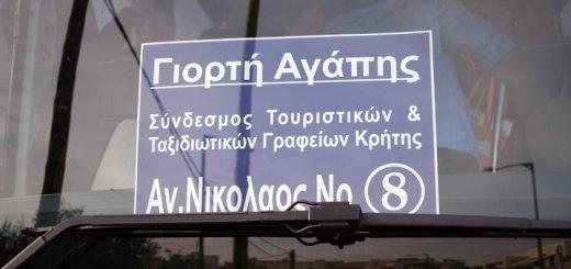 Σύνδεσμος Τουριστικών & Ταξιδιωτικών Γραφείων Κρήτης, εκδρομή