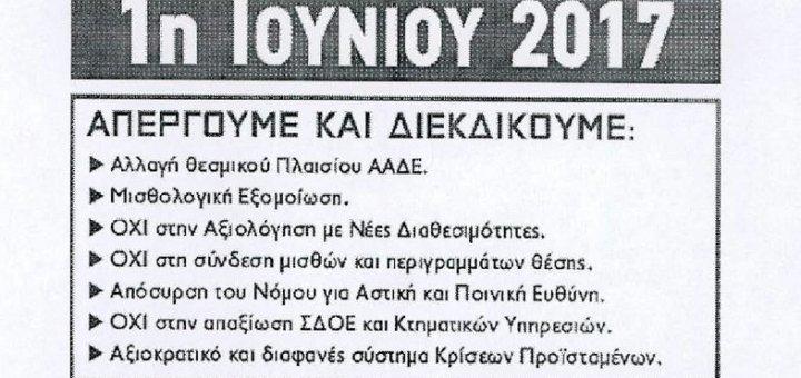 1η Ιουνίου απεργία εφοριακών