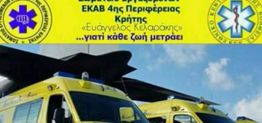 το ΕΚΑΒ Κρήτης συμμετέχει στην απεργία κατά του υποχρεωτικού εμβολιασμού
