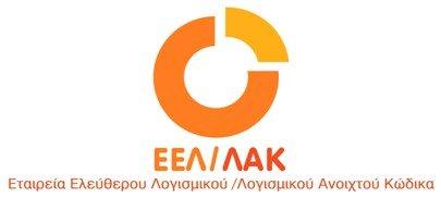 Εταιρία Ελεύθερου Λογισμικού Ανοικτού Κώδικα, ΕΕΛ/ΛΑΚ