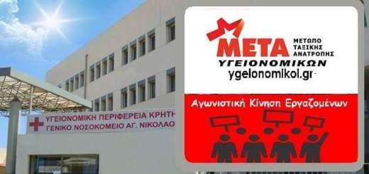 προβλήματα υποστελέχωσης του νοσοκομείου Αγ. Νικολάου