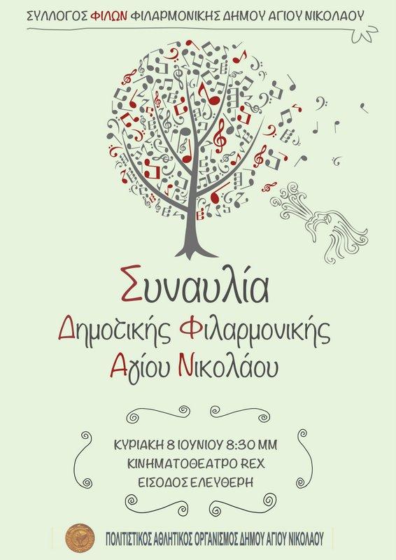 συναυλία της δημοτικής φιλαρμονικής Αγίου Νικολάου