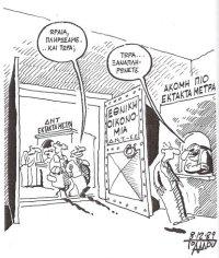 Σ' αυτή τη γελοιογραφία του Ιωάννου, προστέθηκαν μόνο τα  αρκτικόλεξα ΔΝΤ και ΕΕ. Κατά τα άλλα …έγινε πριν από 21 χρόνια! (Από το λεύκωμα του Γιάννη Ιωάννου «Οίκος Ευγηρίας: Οι νέες ιδέες», εκδόσεις Καστανιώτη).