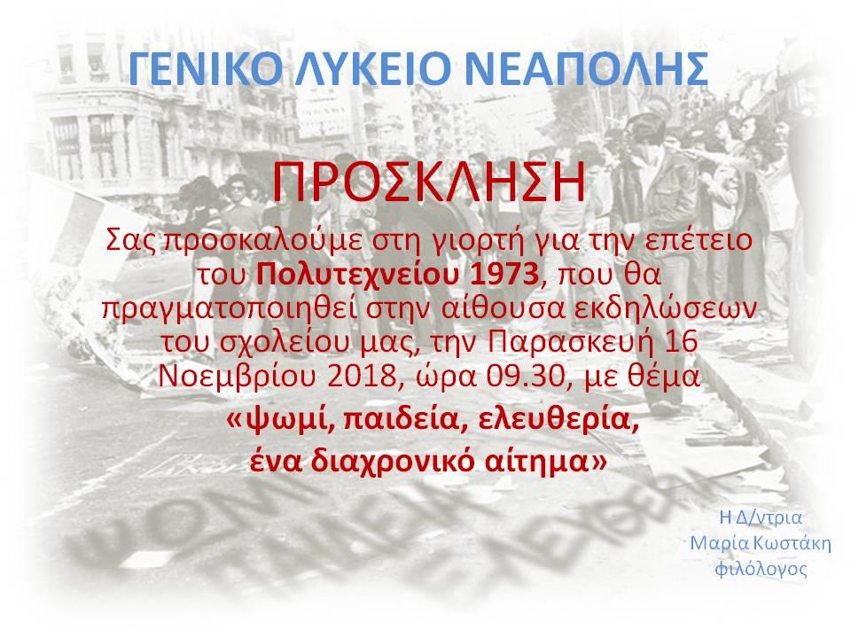 ΓΕΛ Νεάπολης, γιορτή για το Πολυτεχνείο