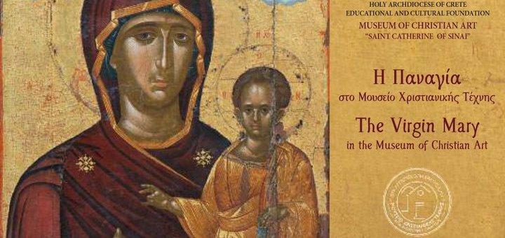 Οι Παναγίες του Μουσείου Χριστιανικής Τέχνης Ημερολόγιο του 2017