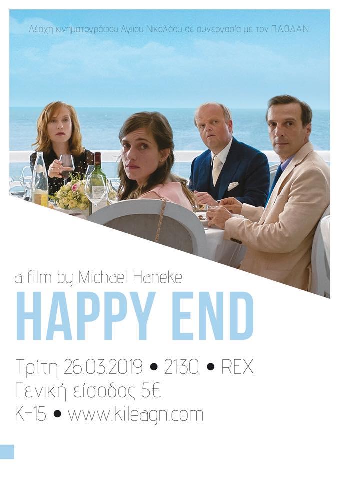 Happy end, γαλλική, κοινωνική ταινία