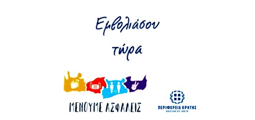 #Εμβολιάσου ΤΩΡΑ! Νέοκοινωνικόμήνυμα από την Περιφέρεια Κρήτης