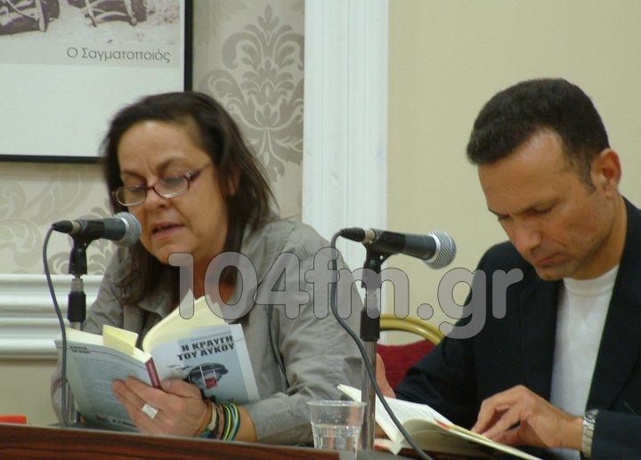 η Άννα Καραγιαννάκη και ο Νίκος Τζώρτζης διαβάζουν αποσπάσματα από το βιβλίο