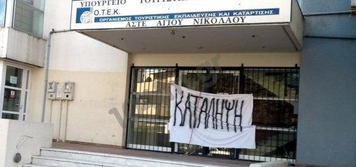 Δεδομένη η στήριξη του Δήμου στα δίκαια αιτήματα των φοιτητών της ΑΣΤΕΚ