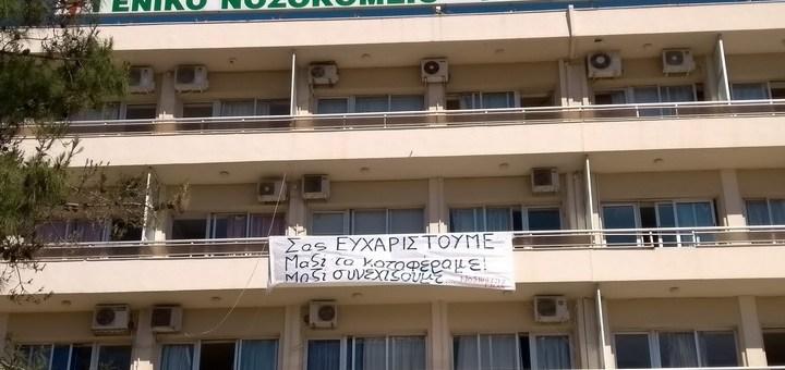 Οι εργαζόμενοι του νοσοκομείου χειροκροτούν τους πολίτες ...