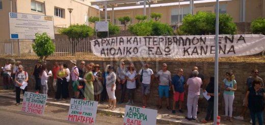 Διαμαρτυρία για τις ανεμογεννήτριες στην εφορία αρχαιοτήτων