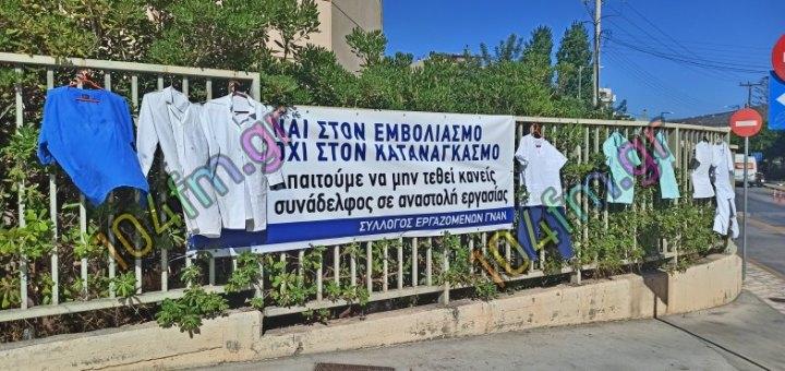 Η κατάσταση στο Νοσοκομείο Αγ. Νικολάου μία εβδομάδα μετά τις 33 αναστολές εργασίας εργαζομένων