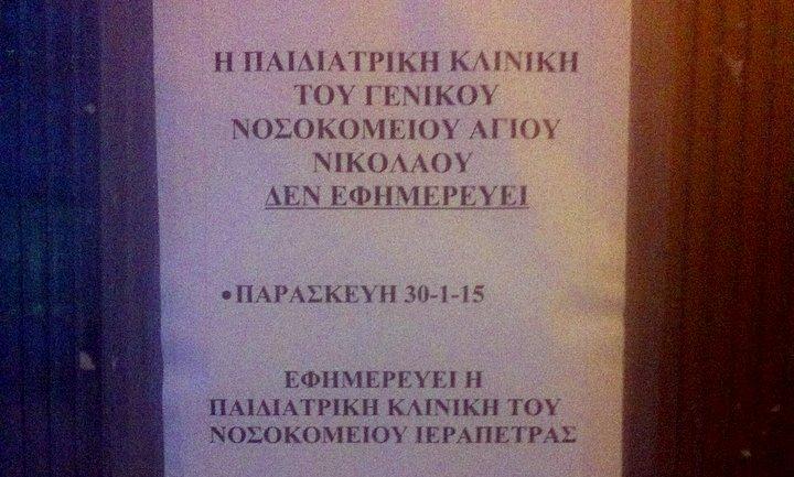 η παιδιατρική του νοσοκομείου Αγίου Νικολάου, κλειστή και πάλι .....